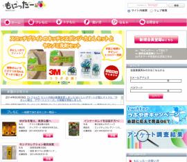 おトクに楽しいモニター_サンプルサイト_もにったー_TOPページ 2