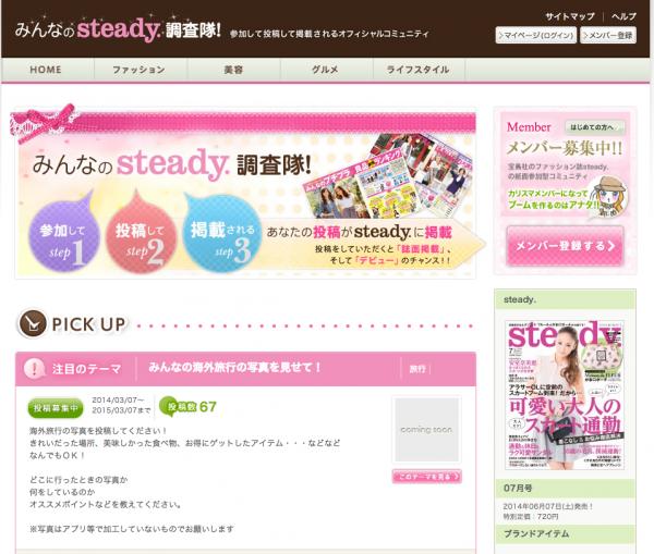 みんなのsteady_(ステディ)調査隊!|宝島社のファッション誌_steady_(ステディ_)