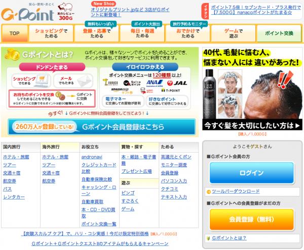 ポイント交換のGポイント___ネットショッピングなどでためたポイントをマイル・電子マネーに交換できます