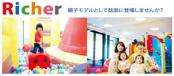 Richer親子モデル募集___関西主婦のコミュニティサイト___Richer(リシェ)