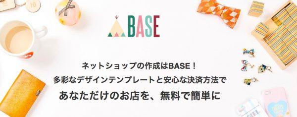 BASE(ベイス)簡単に自分だけのネットショップが持てちゃうアプリ!_image-1
