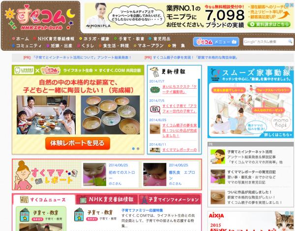 「親子モデル募集」育児支援サイトすくすく_COM