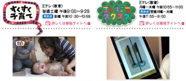 「番組出演」NHK育児番組情報___育児支援サイト_すくすく_COM