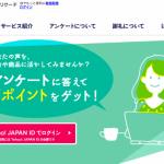 【Yahoo!でプチ稼ぎ!】とりあえず何かプチ稼ぎしたい人にお薦め。