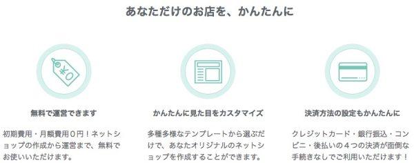 BASE(ベイス)簡単に自分だけのネットショップが持てちゃうアプリ!_image-2