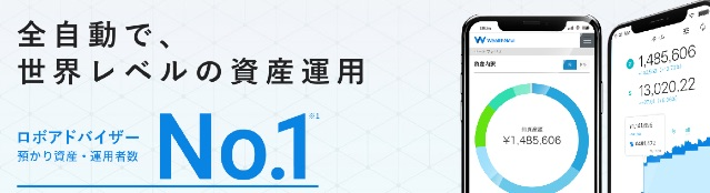 『WealthNavi』自動ロボット投資アプリの特徴