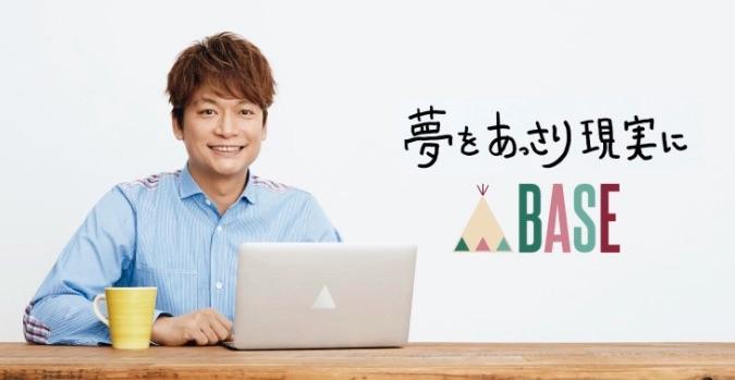 (C)BASE_新CM_香取慎吾