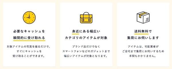 「CASHアプリ」表示された金額に了承すると、すぐに銀行振込かコンビニで現金を受取ることができます。
