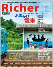 株式会社_京阪神エルマガジン社|Richer_2014年8月号_おでかけ電車