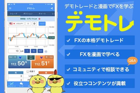 デモトレ(アプリ)