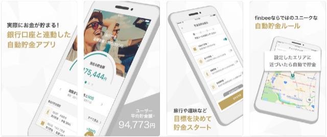 finbee(フィンビー)スマホ貯金アプリ