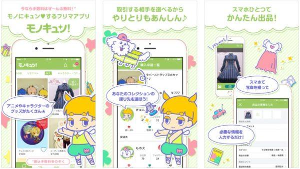 フリマアプリ「モノキュン」
