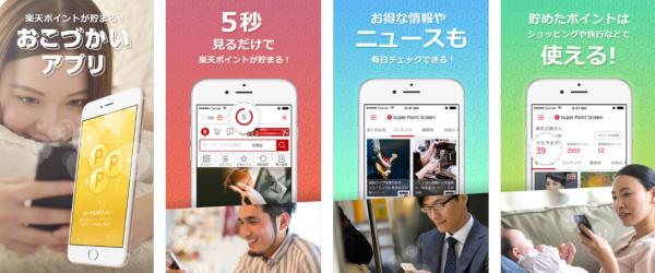 楽天スーパーポイントスクリーン・お小遣い稼ぎアプリ