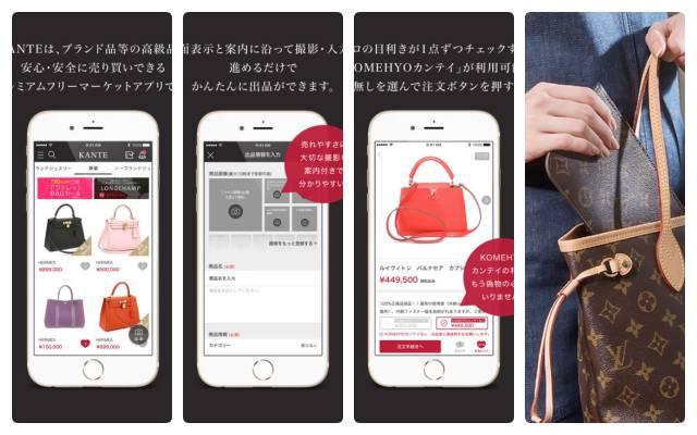 kante(カンテ)コメ兵のブランド品フリマアプリ