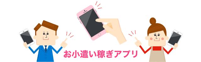 お小遣い稼ぎアプリ(iPhone・Android)