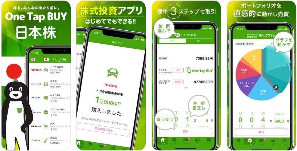 One Tap BUY(ワンタップバイ)1,000円から株が買えるスマホ証券