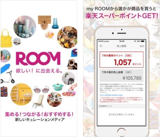 「楽天ROOM ルーム」スマホお小遣い稼ぎアプリ