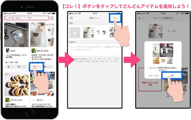 ROOM(楽天スーパーポイントが貯まるアプリ)