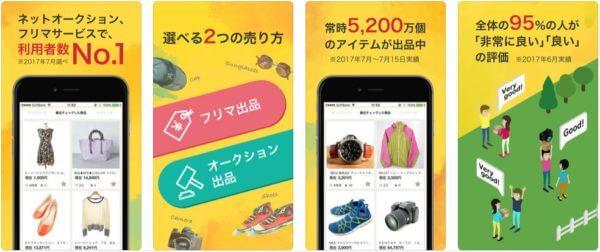 ヤフオク」アプリ
