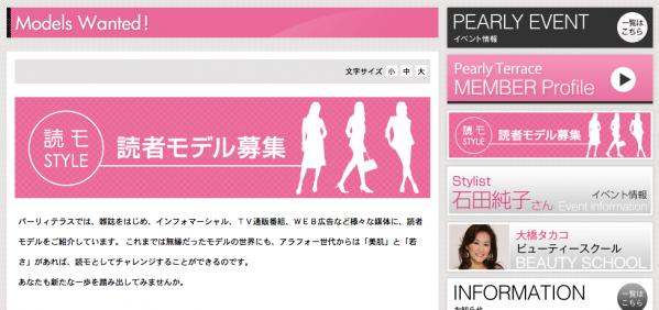 アファフォー読者モデル募集___40歳からのキレイとチャレンジ応援サイト パーリィテラス【Pearly_Terrace】