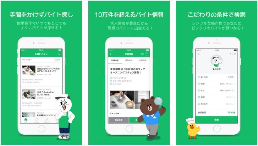 LINEバイトアプリ