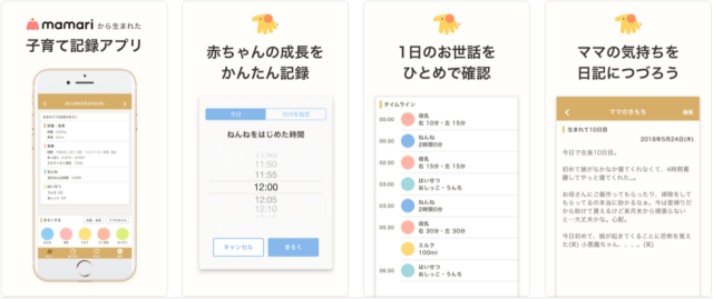 ママリ アプリ