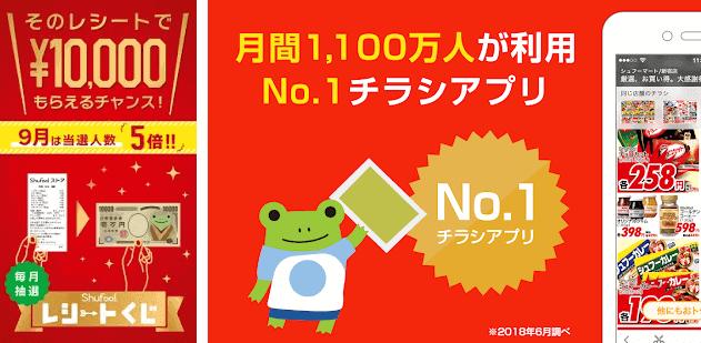 shufoo(シュフー)アプリ説明