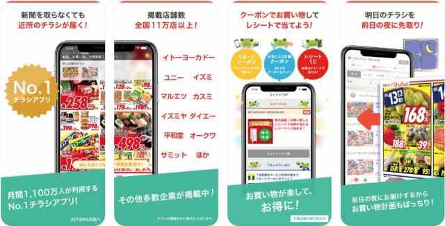 shufoo(シュフー)アプリ