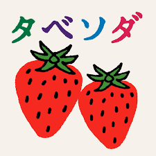 tabesoda タベソダ(生協パルシステムアプリ)