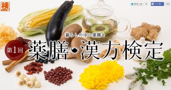 薬膳・漢方検定_プチ稼ぎドットコム