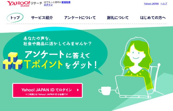 「Yahoo!Japanリサーチ」