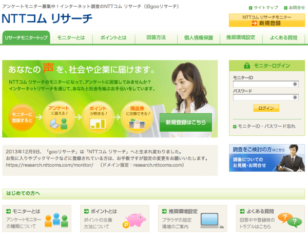 「NTTコム リサーチ」リサーチモニター