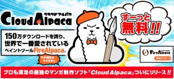 完全無料マンガ制作ソフト__Mac_Win_両対応__CloudAlpaca___クラウド_アルパカ_____クラウドアルパカ