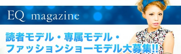 EQモデルエントリーページ|渋谷を中心とした女子力UPフリーマガジン『_EQ_』_official_web_site