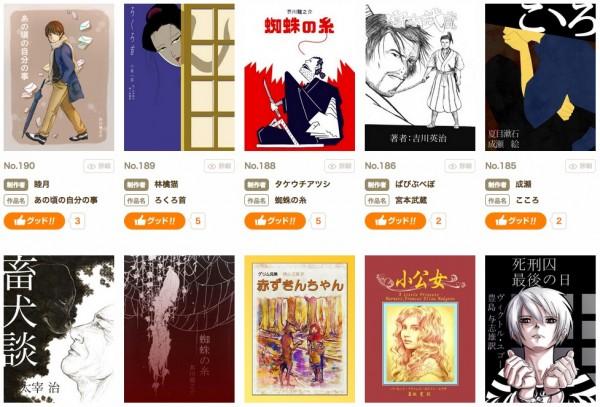 第5回_有名小説表紙絵コンテスト_応募作品公開!_-_メディバン_マンガやノベルをネットで本に!