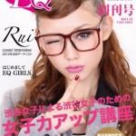 雑誌「EQ」が読モ&専属モデル募集!オシャレ渋谷系女子必見。