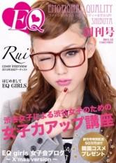 渋谷を中心とした女子力UPフリーマガジン『_EQ_』創刊!の画像___モデル募集|渋谷を中心とした女子力UPフリーマガジン『_EQ_』_読者モデル募集情報