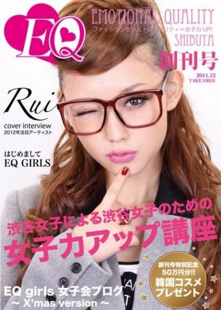2011_12_12_渋谷を中心とした女子力UPフリーマガジン『_EQ_』創刊!の画像___モデル募集|渋谷を中心とした女子力UPフリーマガジン『_EQ_』_of…