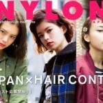 目指すは世界!「NYLON JAPAN読者モデル募集情報」