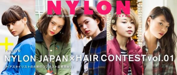 NYLON JAPAN(読者モデル・専属モデル募集)