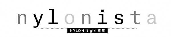 読者モデル募集nylon_it_girl_-_NYLON_JP