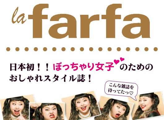 読者モデル募集情報・la_farfa(ラ・ファーファ)ぽっちゃり女子の自分スタイル発見!日本初のぽっちゃり女子向けファッション誌