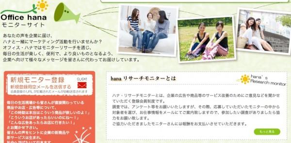Office_hanaモニターサイト | 株式会社オフィスハナ