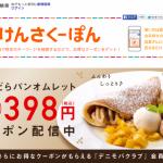 【けんさくーぽん】ファミレス・コンビニ・外食クーポン簡単GET!
