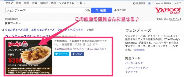 けんさくーぽん。クーポン画面「ウェンディーズ」の検索結果_-_Yahoo_検索