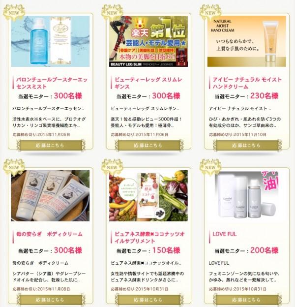 美容品・化粧品・商品のモニター募集サイト「BLONET(ブロネット)」2
