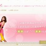 人気の美容商品などがお得に試せて貰えちゃうモニター募集サイト情報!