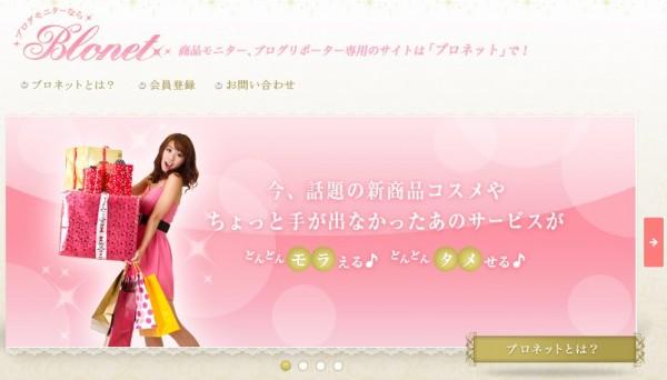 美容品・化粧品・商品のモニター募集サイト「BLONET(ブロネット)」
