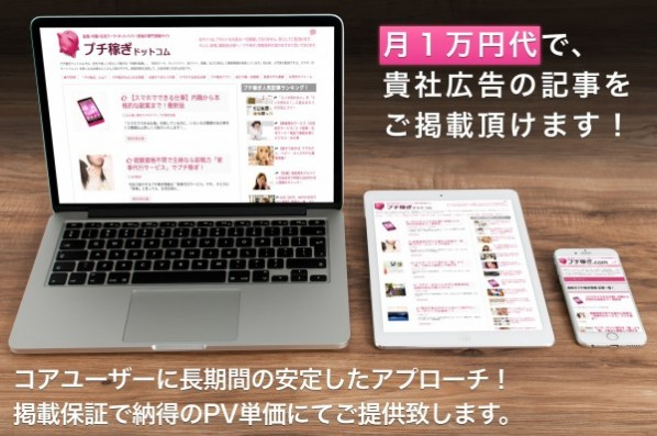 プチ稼ぎドットコム「広告受付開始」広告媒体資料申込みページ