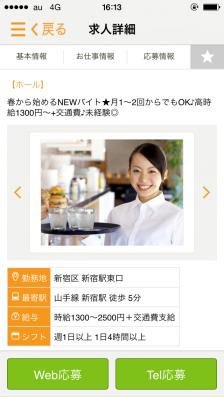 主婦の短期バイト(1日だけ・週1など)お薦めアプリ説明画像7